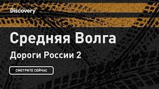 Средняя волга - Дороги России: сезон 2