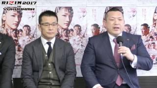 17.3.14『RIZIN2017inYOKOHAMA記者会見』