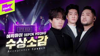 에픽하이(EPIK HIGH) _ 수상소감 Live | Acceptance Speech | 스페셜클립 | Special Clip | 가사 | LYRIC | 타블로 미쓰라진 투컷