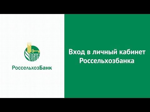 Вход в личный кабинет Россельхозбанка (rshb.ru) онлайн на официальном сайте компании