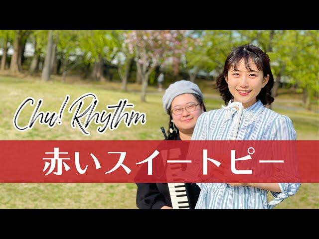 【菊竹アナが歌う】赤いスイートピー / 松田聖子 (cover)