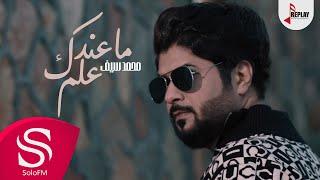 تحميل اغاني ماعندك علم - محمد سيف ( حصرياً ) 2020 MP3