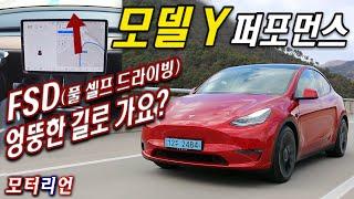 [모터리언] 캠핑되는 슈퍼 SUV! 테슬라 모델 Y 퍼포먼스, 승차감이 이상해?