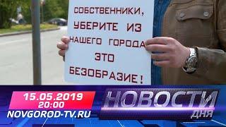 15.05.2019 Новости дня 20:00