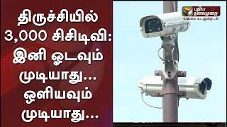 திருச்சியில் 3,000 சிசிடிவி: இனி ஓடவும் முடியாது... ஒளியவும் முடியாது... #CCTV #Trichy