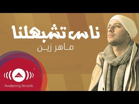 Maher Zain - Nas Teshbehlena | ناس تشبهلنا - ماهر زين