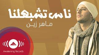 Maher Zain - Nas Teshbehlena   ماهر زين - ناس تشبهلنا  (Powered by Ülker)