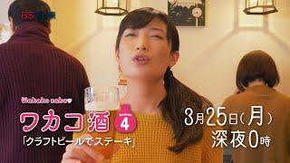 mqdefault - 「ワカコ酒 Season4」 第12夜 | BSテレ東
