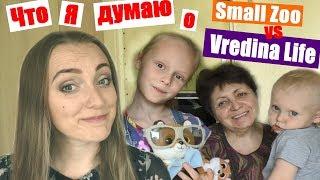 Едем в Черкасы 🚇 Vredina Life 😊 Алисе 1 год 👧 Что думаю о конфликте со Small zoo 🤮