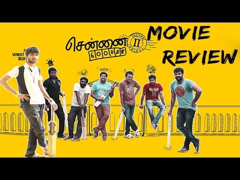 Chennai 600028 II: Second Innings Movie Review