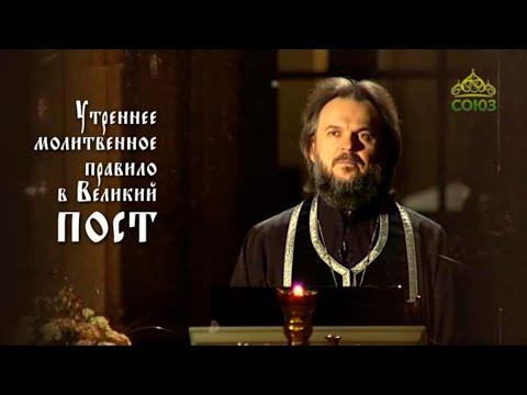 Господи и Владыко живота моего. Молитва прп Ефрема Сирина. Архиепископ Амвросий (Ермаков)