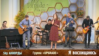 "Группа UPGRADE   ""Я восхищаюсь""   Sky АККОРДЫ   17.11.2018"