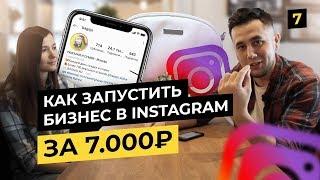 Интернет-магазин в Инстаграм. Бизнес за 7000 рублей. Бизнес в Instagram
