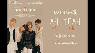 【繁體字幕】WINNER (위너)   AH YEAH (아예)