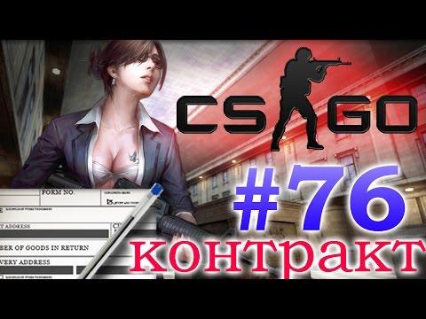 Counter-Strike GO - #76 - контракт