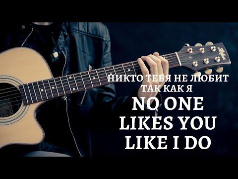 Никто тебя не любит так как я. No one likes you like I do.