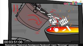 "Профессия МЕТАЛЛУРГ (аниматик) - мультсериал ""Калейдоскоп Профессий"", серия №64"