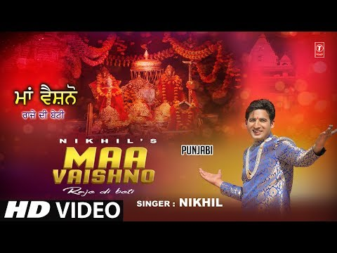 Maa Vaishno Raje Ki Beti I NIKHIL I Punjabi Devi Bhajan I Latest Full HD Video