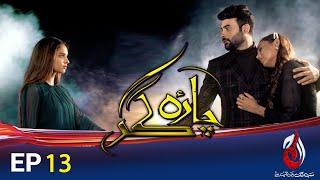 Charagar | Episode 13 | Faizan Sheikh, Sukyna Khan And Maryam Noor | Aaj Entertainment