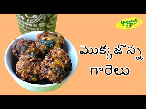 Mokkajonna Vadalu | Corn Vada Recipe | Telugu Recipes || Indian Recipes || Yummy One