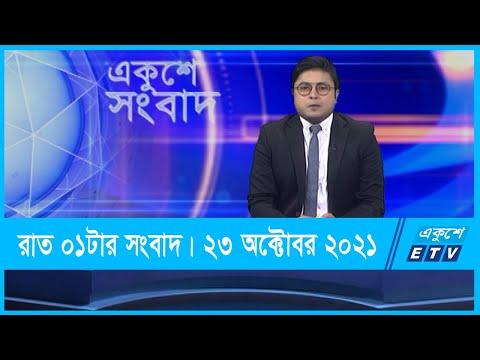 01 AM  News || রাত ০১টার সংবাদ || 23 October 2021 || ETV News