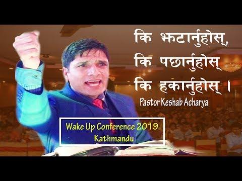 कि झटार्नुहोस्  , कि पछार्नुहोस् , कि हकार्नुहोस्    WAKE UP CONFERENCE 2019 Kathmandu    Nepali
