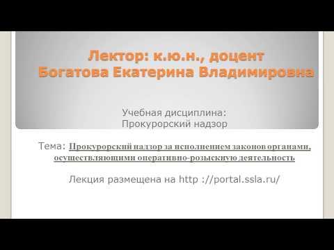 Тема 5. Прокурорский надзор за ОРД
