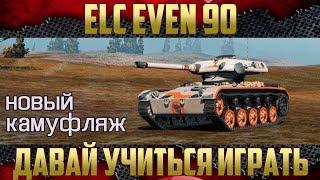 ELC EVEN 90 - Давай учиться на нем играть