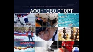 Новости спорт 15.01.19