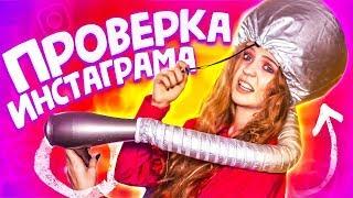 ОБОЖГЛА ГОЛОВУ ФЕНОМ / Проверка Лайфхака С ХОБОТОМ