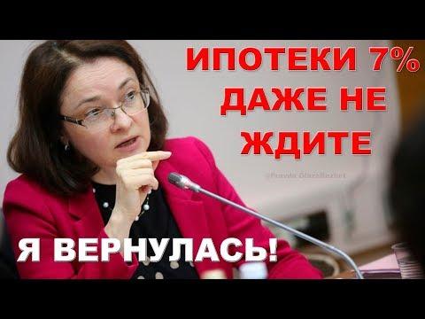 Обещанную Путиным ипотеку 7% придётся отложить до следующих обещаний | Pravda GlazaRezhet
