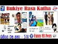 #Bukiye #Rasa #Katha #Funny #FB #Posts202012072- 518