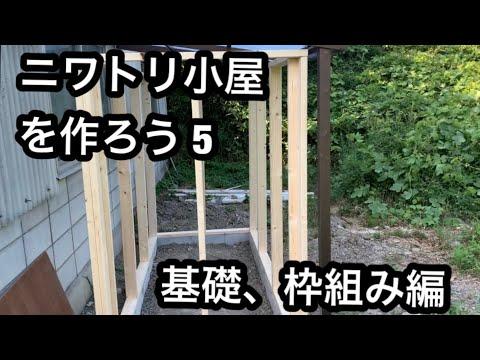 , title : 'ニワトリ小屋を作ろう5 基礎 枠組み編