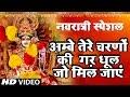 मैया तेरे चरणों की ग़र धूल जो मिल जाए - Ambe Tere Charno Ki - Navratri Special Bhajan 2019 video download