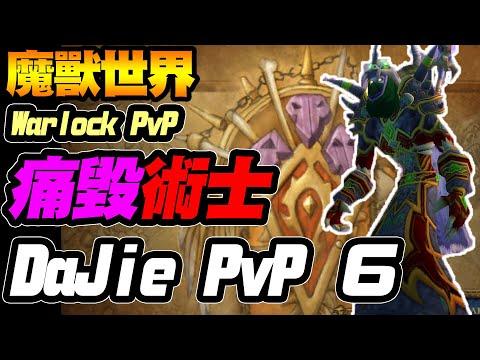 【魔獸世界】痛毀術士PvP Classic WoW Warlock PvP Dajie 6