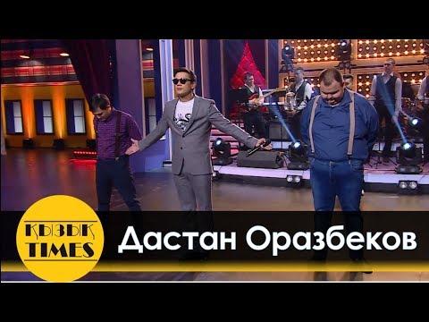 Дастан Оразбеков - Қызық TIMES