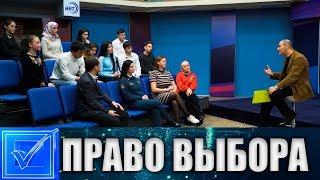 """Волонтеры  Ток-шоу """"Право выбора"""""""