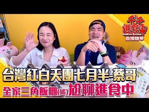 【千千進食中】台灣紅白天團七月半-蔡哥