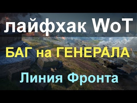 ЛАЙФХАК WoT: БАГ на ГЕНЕРАЛА в Линии Фронта (ПОСТОЯННЫЙ ЗАСВЕТ)