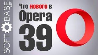 Что нового в Opera 39