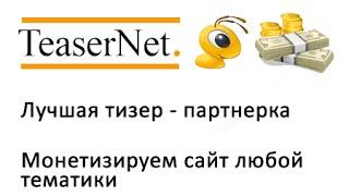 Обзор тизерной сети TeaserNet - реклама с оплатой за клик