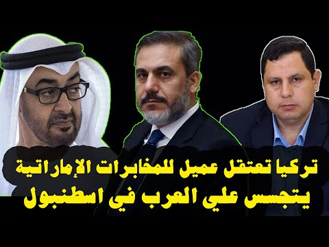 عميل للمخابرات الإماراتية