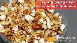 आलू लच्छा ड्रायफ्रूट्स नमकीन – नवरात्रि व्रत के लिये । Aloo Laccha Dry Fruits Namkeen