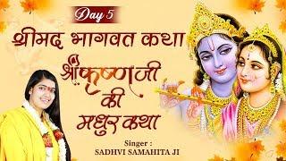 Srimad Bhagwat Katha Day 5 !! Shri Radha Krishna ji Ki Madhur Katha !! Radha Krishna Bhajan !! Sadhvi Samahita Ji