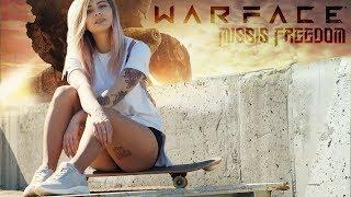 Warface|✨ВЫШЛА НА ОХОТУ ЗА КРАСАВЧИКАМИ|КТО В КЛАН?|МУР❤️ ОТ МИССИС ФРИДОМ|браво