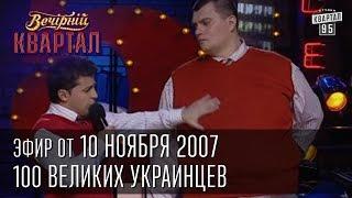 Вечерний Квартал от 10.11.2007 | 100 великих украинцев | Ющенко и озверин | Китайская эстрада