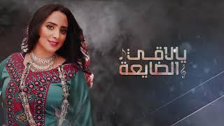 مازيكا سهى المصري - يا لاقي الضايعة | 2020 ( حصريآ ) | SUHA AL MASRI | YA LAQI ALDHAYE'AA تحميل MP3