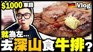 【Vlog】洗左$1000車錢😩為左去深山食呢間🥩牛排🇩🇪 Day 2