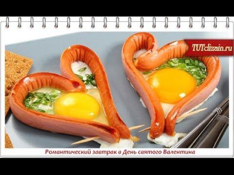 Будьте романтиком  Завтрак в постель часть2