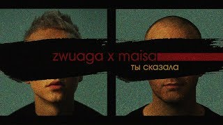Zwuaga & Maisa   Ты сказала (Official Audio 2018)